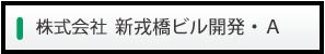 株式会社新戎橋ビル開発・A