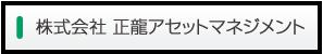 株式会社正龍アセットマネジメント