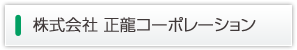 株式会社正龍コーポレーション