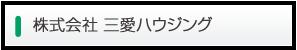 株式会社三愛ハウジング